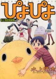 ぴよぴよ―水上悟志短編集Vol. 漫画
