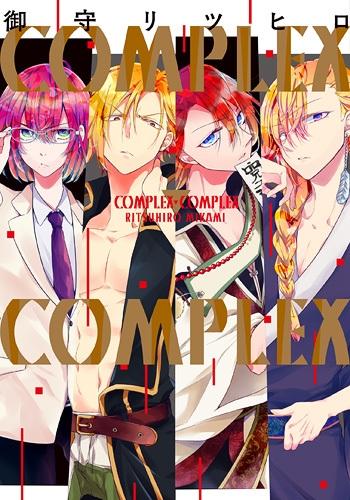 COMPLEX−COMPLEX 漫画