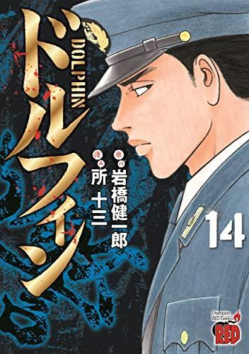 ドルフィン (1-8巻 最新刊) 漫画
