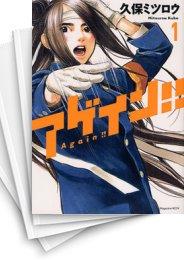【中古】アゲイン!! (1-12巻) 漫画