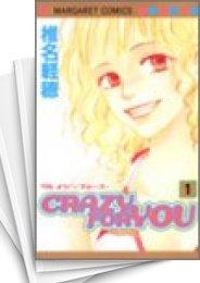 【中古】CRAZY FOR YOU  クレイジーフォーユー (1-6巻) 漫画