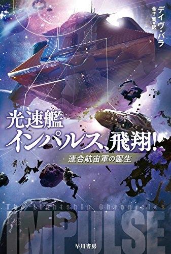 【ライトノベル】光速艦インパルス、飛翔! -連合航宙軍の誕生 漫画