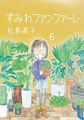 すみれファンファーレ (1-6巻 全巻) 漫画