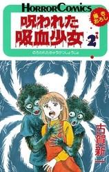 呪われた吸血少女 2 冊セット全巻 漫画