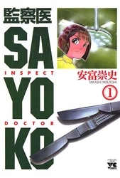 監察医 SAYOKO 5 冊セット全巻 漫画
