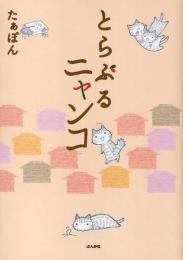 とらぶるニャンコ (1巻 全巻)