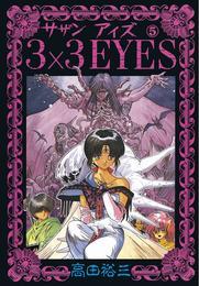 3×3EYES(5) 漫画