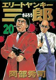 エリートヤンキー三郎(20) 漫画