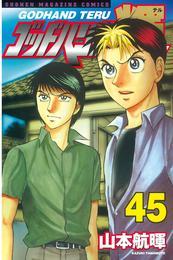 ゴッドハンド輝(45) 漫画