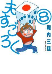 夫すごろく 8巻 漫画