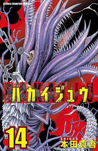 ハカイジュウ(14) 漫画