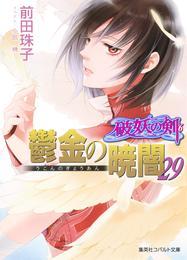 破妖の剣6 鬱金の暁闇29 漫画