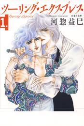 ツーリング・エクスプレス 1巻 漫画