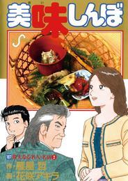 美味しんぼ(107) 漫画
