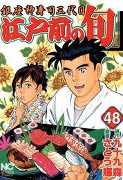 江戸前の旬 48 漫画