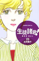 生徒諸君! 最終章・旅立ち(23) 漫画