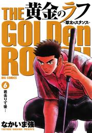 黄金のラフ(6) 漫画