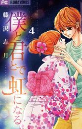 僕と君とで虹になる(4)