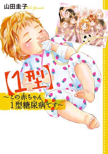【1型】~この赤ちゃん1型糖尿病です~ 漫画