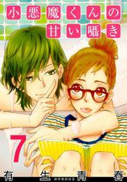 小悪魔くんの甘い囁き 7巻 漫画