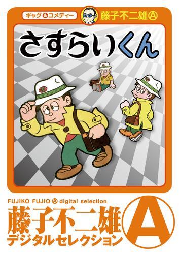 さすらいくん(デジタルセレクション) 漫画