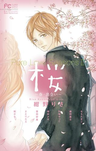 Pure Love Seasons 2 桜 ~春・出会い~ 漫画