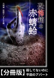 恐怖箱 赤蜻蛉【分冊版】『殺してないのに』『平田のアパート』