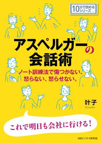 アスペルガーの会話術。ノート訓練法で傷つかない、怒らない、怒らせない。10分で読めるシリーズ 漫画
