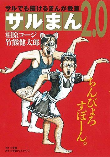 サルまん 2. 漫画