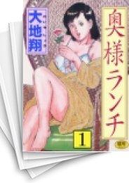 【中古】奥様ランチ (1-6巻) 漫画