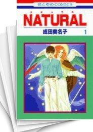 【中古】NATURAL (1-11巻 全巻) 漫画