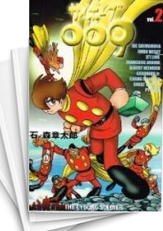 【中古】サイボーグ009 (1-36巻) 漫画