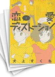 【中古】恋愛ディストーション (1-8巻) 漫画