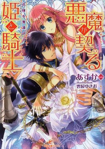 【ライトノベル】悪魔が契る姫と騎士 花嫁を奪還せよ 漫画