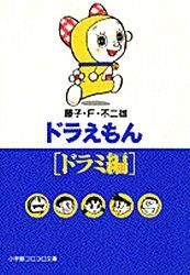 ドラえもんセレクション [文庫版] (1-18巻 全巻) 漫画