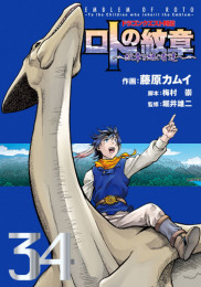 ドラゴンクエスト列伝 ロトの紋章~紋章を継ぐ者達へ~ 28 冊セット最新刊まで 漫画
