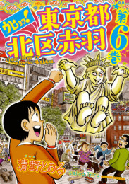 ウヒョッ!東京都北区赤羽 5 冊セット最新刊まで 漫画