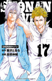 SHONANセブン 10 冊セット最新刊まで 漫画
