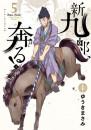 新九郎、奔る! 5 冊セット最新刊まで 漫画