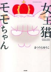 女王猫モモちゃん (1巻 全巻)