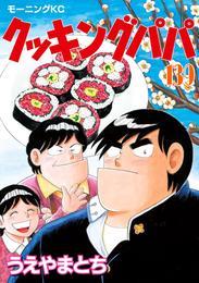 クッキングパパ(139) 漫画