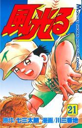 風光る(21) 漫画