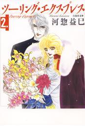 ツーリング・エクスプレス 2巻 漫画