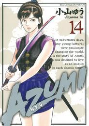 AZUMI-あずみ-(14) 漫画