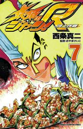 鉄鍋のジャン!R 頂上作戦(7) 漫画