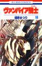 ヴァンパイア騎士(ナイト) 18巻 漫画