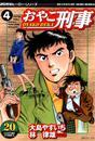 おやこ刑事 (4) 漫画