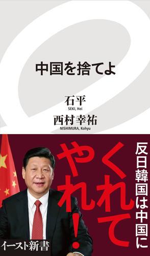 中国を捨てよ 漫画