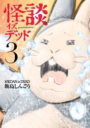 怪談イズデッド(3) 漫画
