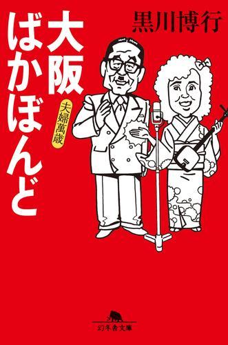 大阪ばかぼんど 夫婦萬歳 漫画